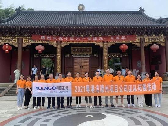 粤出龙虎 冠绝奋战-粤港湾赣州项目公司举办2021年团队拓展活动